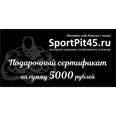 Подарочный сертификат SportPit45